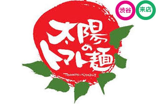 太陽のトマト麺 渋谷道玄坂店