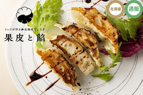 シェフが作る北海道餃子 果皮と餡