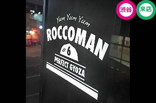 GYOZA ROCCOMAN 渋谷道玄坂店